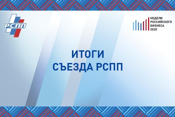 На Съезде РСПП были подведены итоги работы союза в 2019-2020 годах